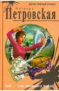 Петровская Наталья Робертовна Рай - это немного выше
