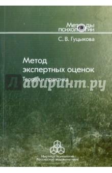 Метод экспертных оценок: теория и практика