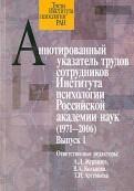 Аннотированный указатель трудов сотрудников Института психологии Российской академии наук(1972-2006)