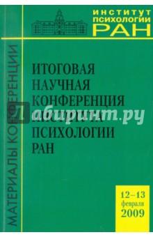 Итоговая научная конференция ИП РАН (12-13 февраля 2009 г.) ауди а3 2009 г продам