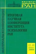 Итоговая научная конференция ИП РАН (12-13 февраля 2009 г.)