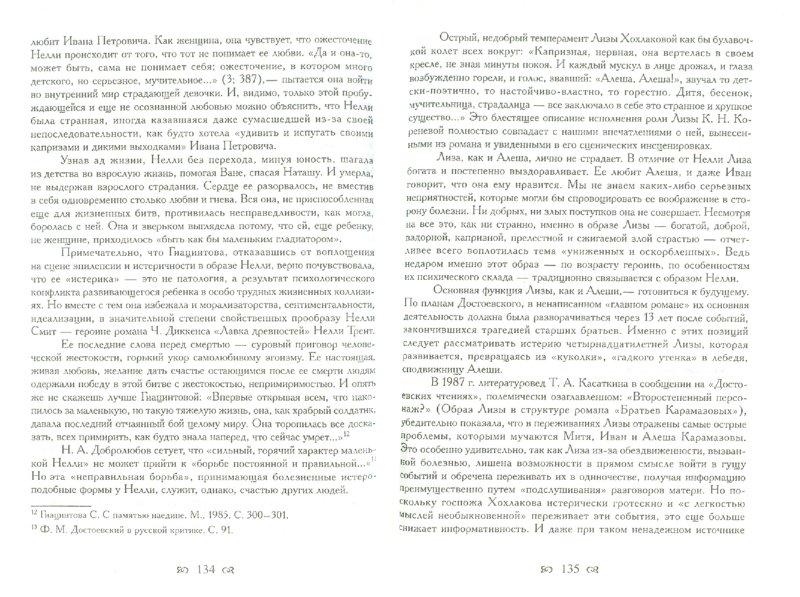 Иллюстрация 1 из 6 для Достоевский над бездной безумия - Кузнецов, Лебедев | Лабиринт - книги. Источник: Лабиринт