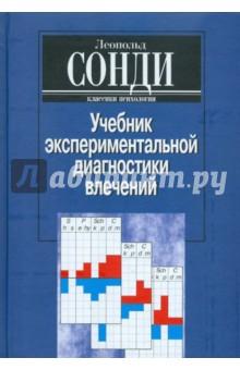 Учебник экспериментальной диагностики влечений. Глубинно-психологическая диагностика неймарк а и сочетанная патология в урогинекологии диагностика и лечение
