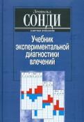 Учебник экспериментальной диагностики влечений. Глубинно-психологическая диагностика