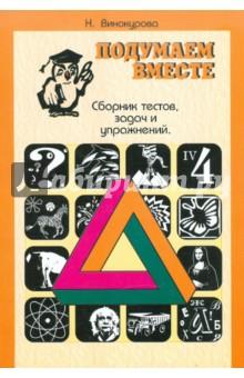 Подумаем вместе. Сборник тестов, задач, упражнений. Книга 4