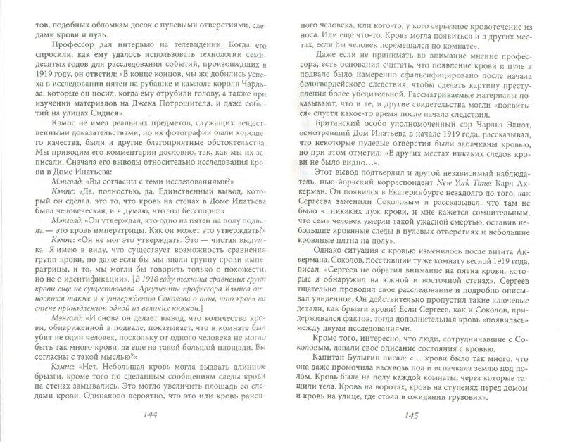 Иллюстрация 1 из 8 для Дело Романовых, или Расстрел, которого не было - Саммерс, Мангольд | Лабиринт - книги. Источник: Лабиринт