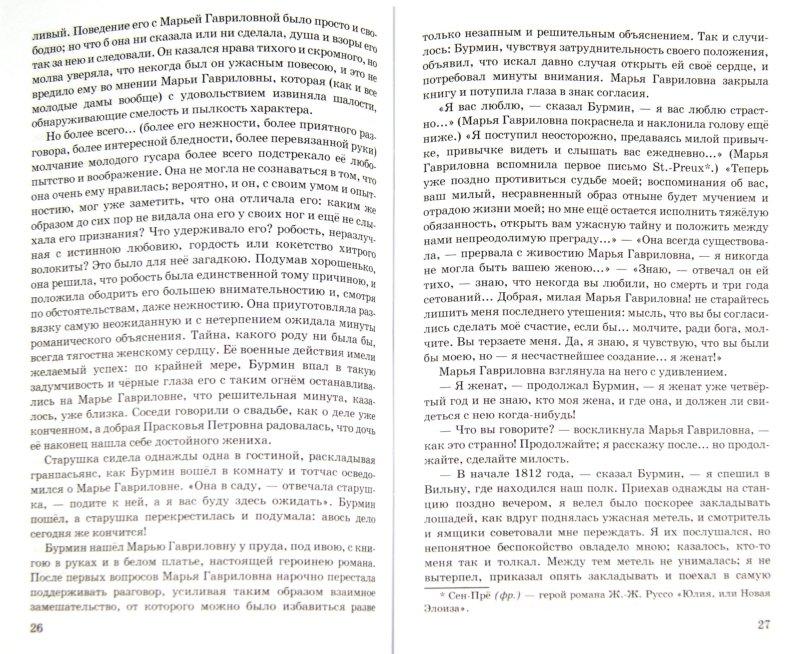 Иллюстрация 1 из 12 для Повести покойного Ивана Петровича Белкина - Александр Пушкин   Лабиринт - книги. Источник: Лабиринт