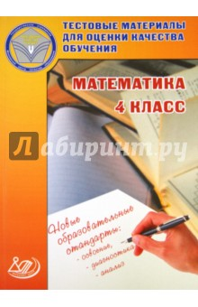 Математика. 4 класс. Тестовые материалы для оценки качества обучения. Учебное пособие