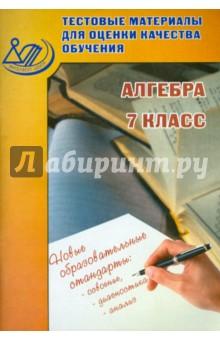 Алгебра. 7 класс. Тестовые материалы для оценки качества обучения. Учебное пособие
