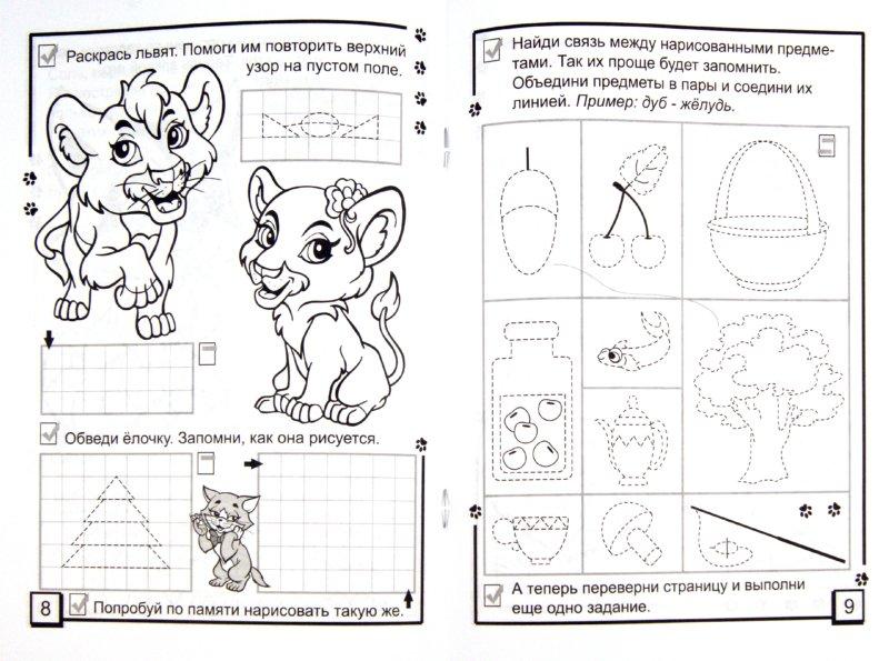 Иллюстрация 1 из 12 для Прописи. Развиваем память! - Полярный, Никольская | Лабиринт - книги. Источник: Лабиринт