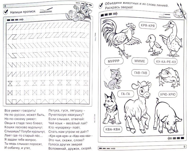 Иллюстрация 1 из 5 для Первые уроки. Задачки на мышление - Полярный, Никольская | Лабиринт - книги. Источник: Лабиринт