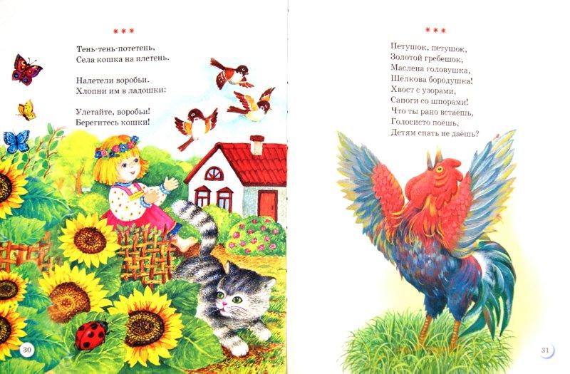 Иллюстрация 1 из 50 для Ладушки | Лабиринт - книги. Источник: Лабиринт