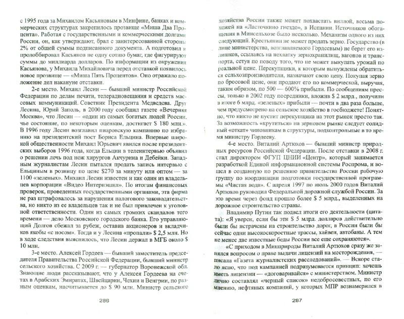 Иллюстрация 1 из 10 для АНТИ-ВЫБОРЫ 2012. Технология дестабилизации России - Владимир Большаков | Лабиринт - книги. Источник: Лабиринт