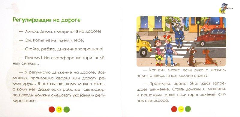 Иллюстрация 1 из 41 для ПДД для детей - Лабунько, Лабунько | Лабиринт - книги. Источник: Лабиринт