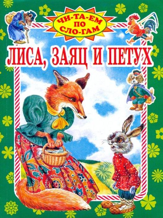 Иллюстрация 1 из 6 для Лиса, заяц и петух. Комплект из 5 книг   Лабиринт - книги. Источник: Лабиринт