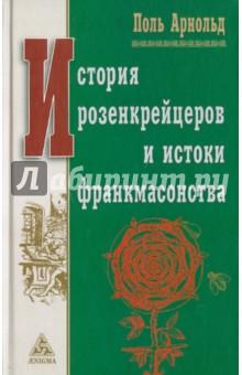 История розенкрейцеров и история франкмасонства
