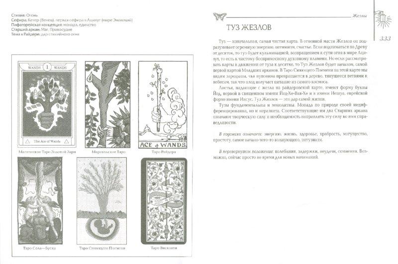 Иллюстрация 1 из 39 для Мудрость таро. Духовные учения и глубинные значения карт - Рэйчел Поллак | Лабиринт - книги. Источник: Лабиринт
