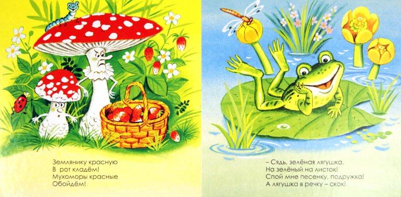 Иллюстрация 1 из 11 для Какие бывают цвета - Марина Дружинина   Лабиринт - книги. Источник: Лабиринт