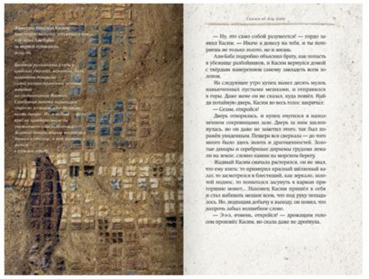 Иллюстрация 1 из 34 для Арабские сказки. Легенды поющих песков (художник Эдмунд Дюлак) | Лабиринт - книги. Источник: Лабиринт