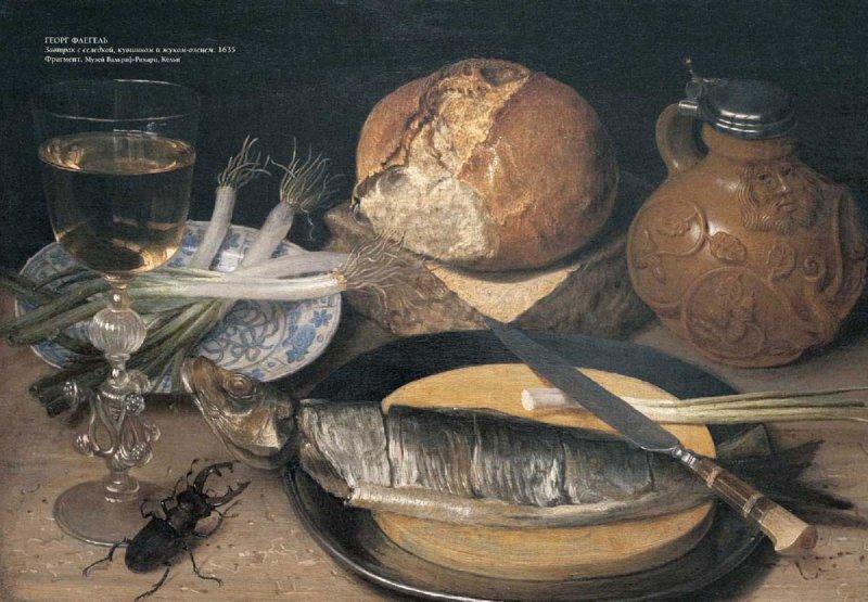 Иллюстрация 1 из 5 для Натюрморт - Вера Калмыкова | Лабиринт - книги. Источник: Лабиринт