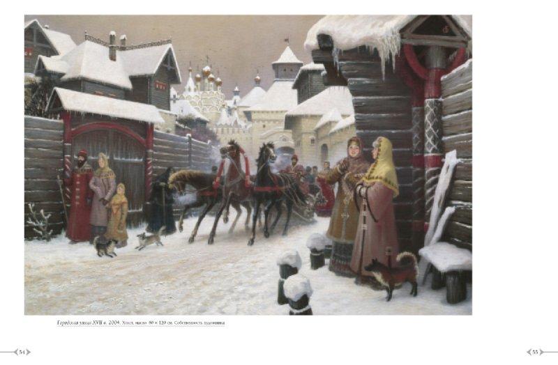 Иллюстрация 1 из 5 для Возвращение Руси - Борис Ольшанский   Лабиринт - книги. Источник: Лабиринт