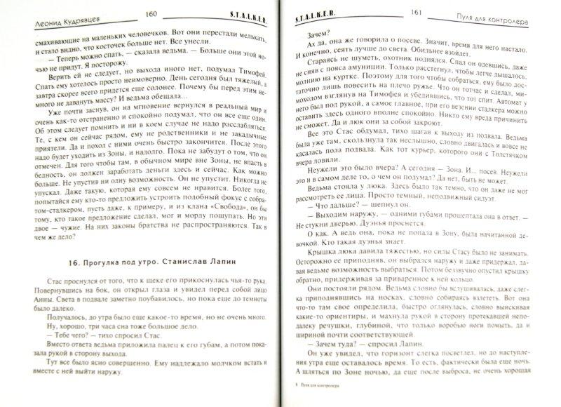 Иллюстрация 1 из 11 для Пуля для контролера - Леонид Кудрявцев | Лабиринт - книги. Источник: Лабиринт