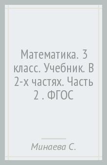 минаева 3 класс рабочая тетрадь