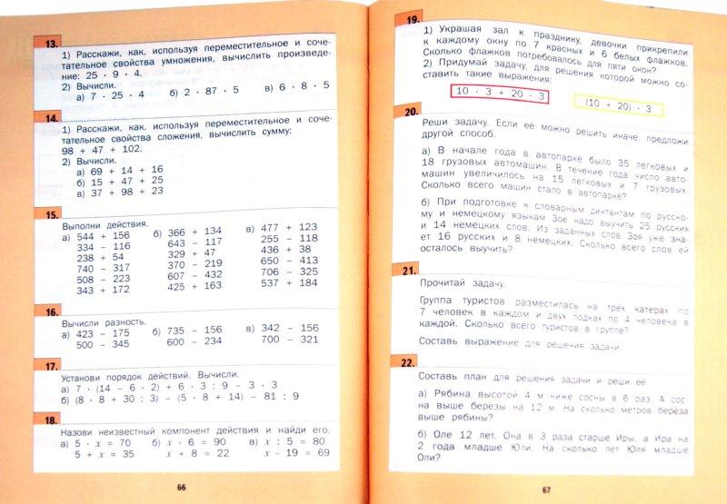 Иллюстрация 1 из 5 для Математика. 3 класс. Учебник. В 2-х частях. Часть 2 ФГОС - Минаева, Рослова | Лабиринт - книги. Источник: Лабиринт