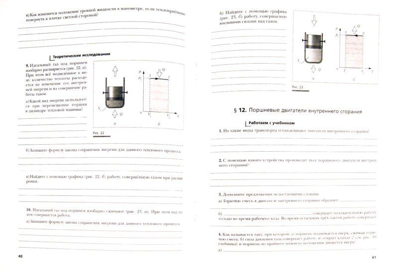 Хижнякова физика решебник 8