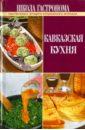 Школа Гастронома. Кавказская кухня все цены