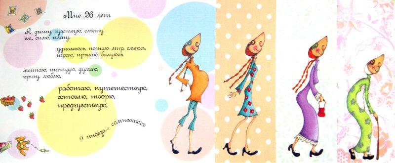 Иллюстрация 1 из 23 для Маленькая жизнь станет очень долгой - Мерен, Ромэн   Лабиринт - книги. Источник: Лабиринт
