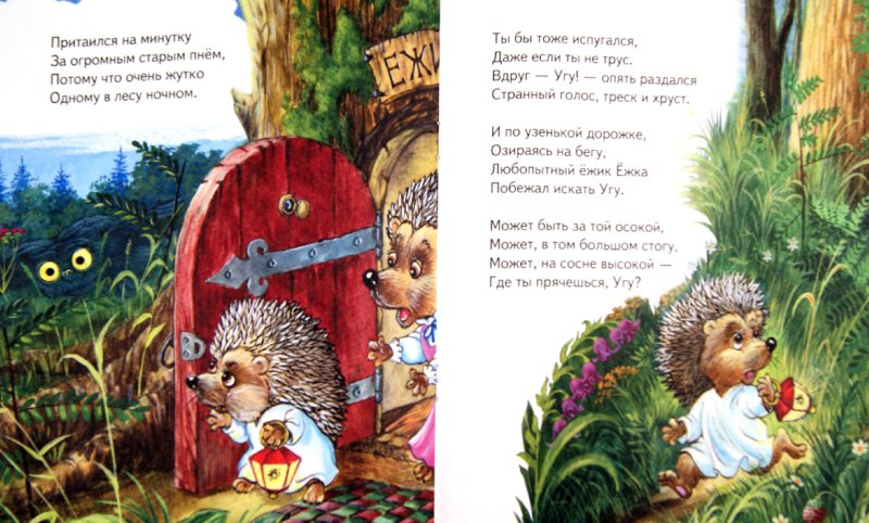 Иллюстрация 1 из 16 для Ежик Ежка и Угу - И. Новикова | Лабиринт - книги. Источник: Лабиринт
