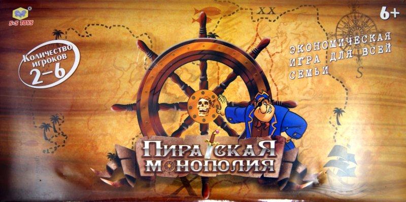 """Иллюстрация 1 из 21 для Игра """"Пиратская Монополия """" (9999 RER)   Лабиринт - игрушки. Источник: Лабиринт"""