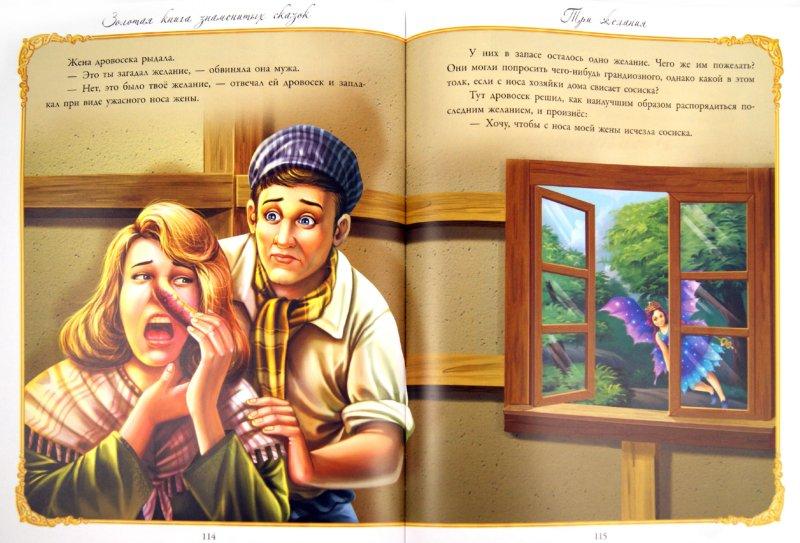 Иллюстрация 1 из 24 для Золотая книга знаменитых сказок | Лабиринт - книги. Источник: Лабиринт