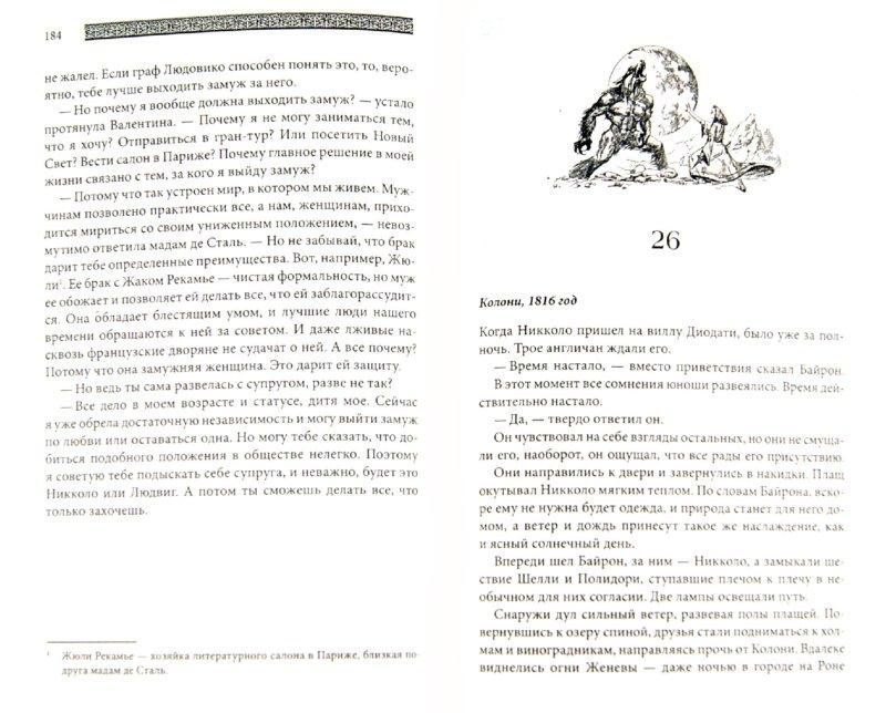 Иллюстрация 1 из 6 для Ритуал тьмы - Кристоф Хардебуш   Лабиринт - книги. Источник: Лабиринт