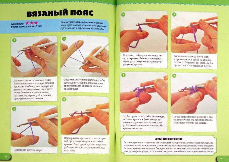 Иллюстрация 1 из 16 для Поделки из ниток - Надежда Величко   Лабиринт - книги. Источник: Лабиринт