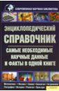 Обложка Энциклопедический справочник. Самые необходимые научные данные