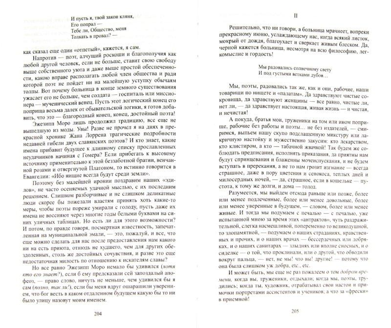 Иллюстрация 1 из 8 для Романсы без слов. Поэзия и проза - Поль Верлен | Лабиринт - книги. Источник: Лабиринт