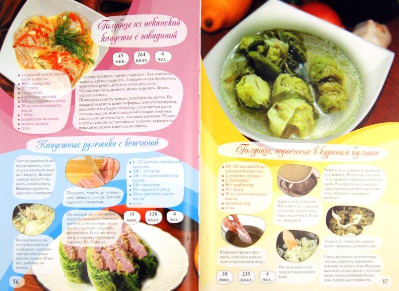 рецепты приготовления блюд из капусты белокочанной