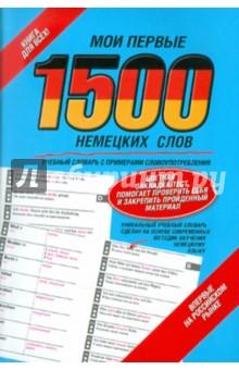 Мои первые 1500 немецких слов. Учебный словарь с примерами словоупотребления