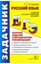 Обложка ЕГЭ 2012. Русский язык. Сборник заданий и методических рекомендаций