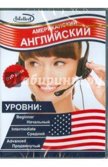 Американский английский (DVD) стерхов к полный курс акварели портрет учебное пособие dvd
