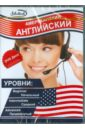 Американский английский (DVD)