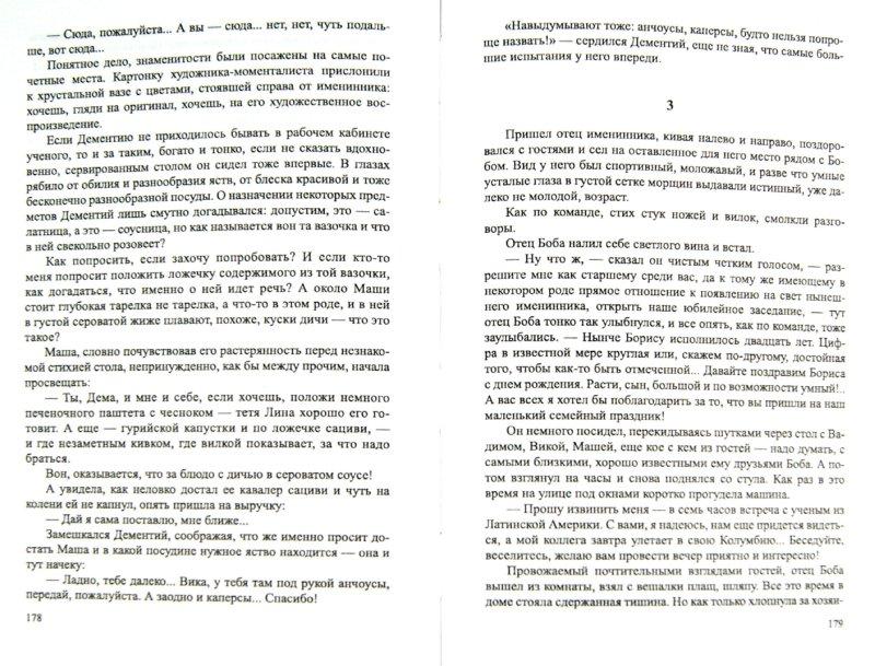 Иллюстрация 1 из 10 для Одолень - трава - Семен Шуртаков   Лабиринт - книги. Источник: Лабиринт