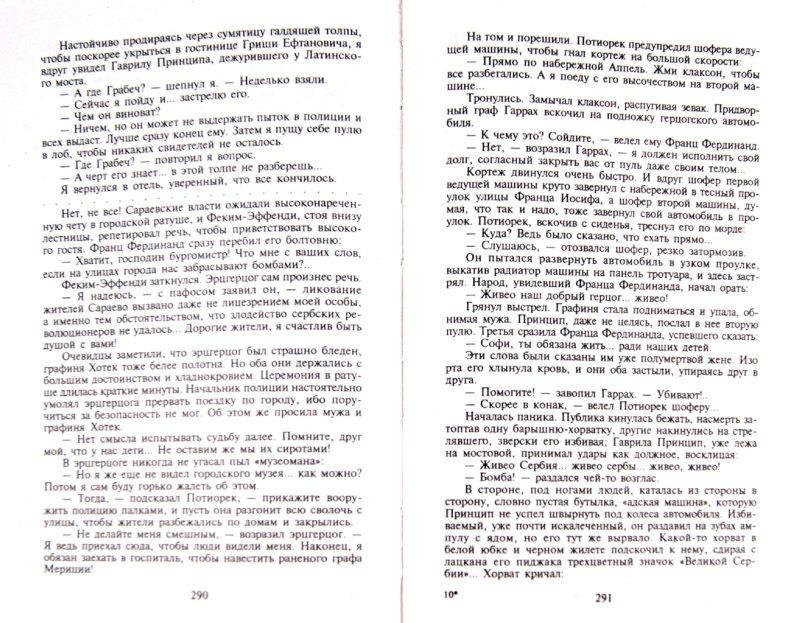Иллюстрация 1 из 38 для Честь имею. Миниатюры - Валентин Пикуль | Лабиринт - книги. Источник: Лабиринт