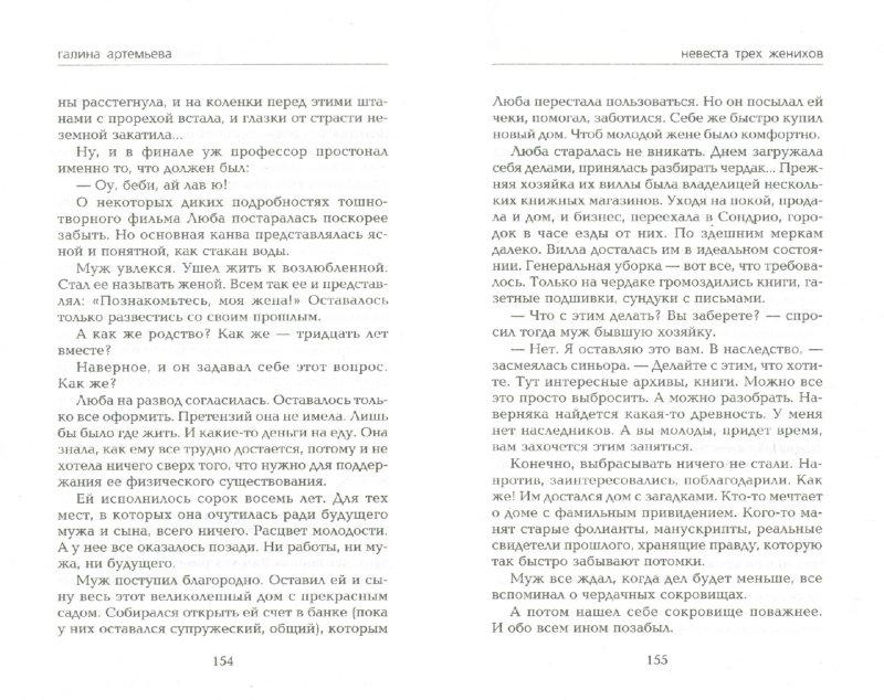 Иллюстрация 1 из 5 для Невеста трех женихов - Галина Артемьева | Лабиринт - книги. Источник: Лабиринт
