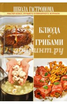 Школа Гастронома. Блюда с грибами школа гастронома коллекция кухня народов мира