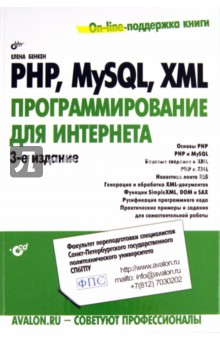 PHP, MySQL, XML: программирование для Интернета (+CD) книги питер php и mysql исчерпывающее руководство 2 е изд