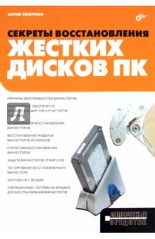 Секреты восстановления жестких дисков ПК