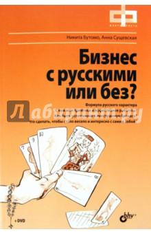 Бизнес с русскими или без? (+DVD) красавица и чудовище dvd книга